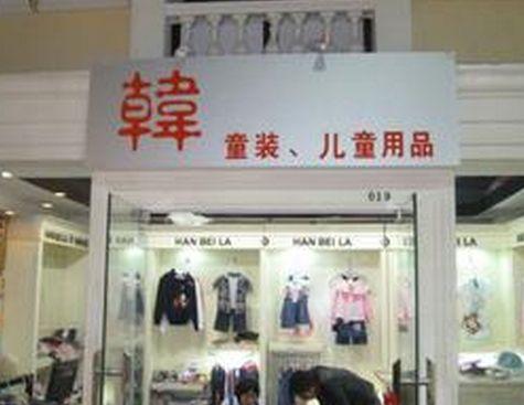 卖童装的店铺名字