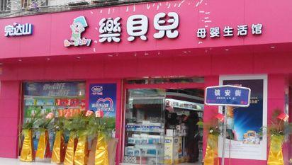 时尚母婴生活馆品牌名称