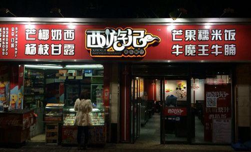 早餐店起名字 早餐店取名