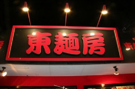 拉面馆店名越改生意越好