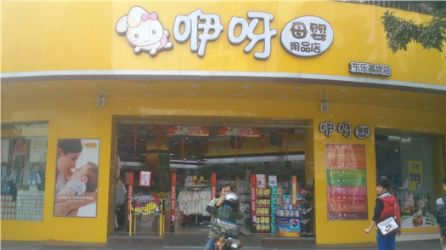 母婴店铺名字大全
