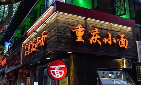 好听的重庆小面店名字